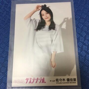 AKB48 佐々木優佳里 サステナブル 生写真