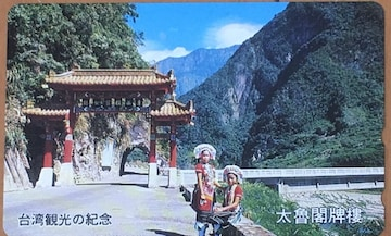台湾 太魯閣牌〜 未使用50度数テレカ