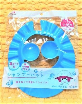 シャンプーハット★ブルー★耳あて&サイズ調整ボタン付き★