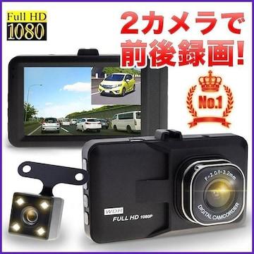 前後同時録画 ドライブレコーダー Wカメラ搭載/TK