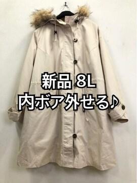 新品☆8L♪ライトベージュ♪内ボア取り外せるモッズコート☆h144