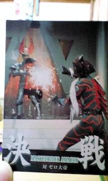 仮面ライダーアマゾンゼロ大帝