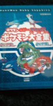 ポケットモンスタールビーサファイアポケモン大全集☆即決♪