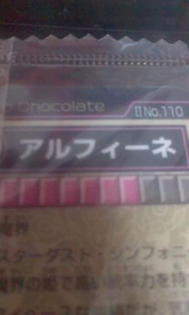 未開封神羅万象チョコレアカード第二章No110アルフィーネ/5枚まとめ売り < トレーディングカードの