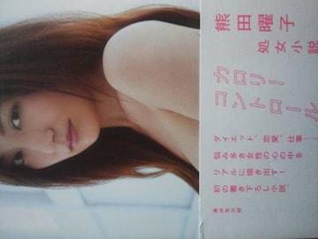熊田曜子処女小説「カロリーコントロール」