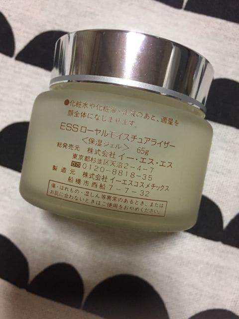 ESS ローヤルモイスチュアライザー 保湿ジェル 65g 蜂蜜 < ブランドの
