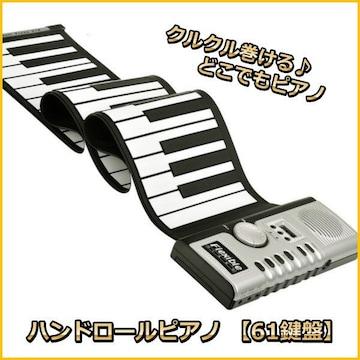 ロールピアノ 61鍵盤 電子ピアノ ハンドロールピアノ 電池式