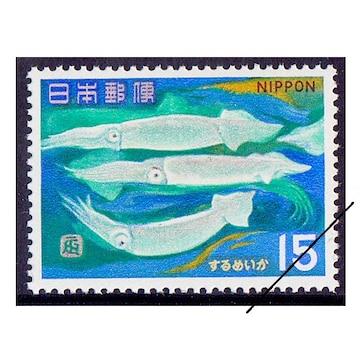 趣味の切手 【魚介シリーズ】するめいか 1967.6.30 No.365