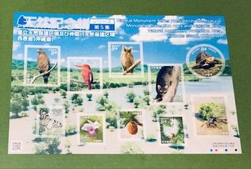 2020 天然記念物シリーズ【第5集】84円切手1シート★シール式