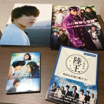 山崎賢人まとめ売り写真集 現在地パンフレット小説 陸王