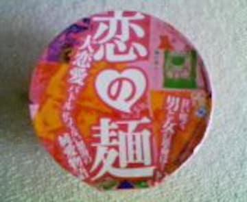 恋の門 恋の麺 松田龍平 新品 消費期限切れ 映画