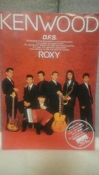 貴重!当時モノ チェッカーズ×KENWOOD カタログ ROXY 1990