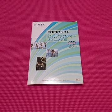 TOEICテスト公式プラクティスリスニング編/CD3枚付き