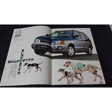 パイザーカタログ1996/10平成8年10月