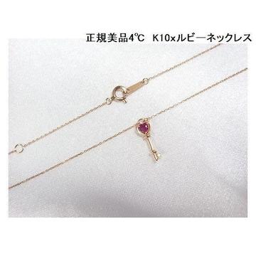 正規美品カナル4℃ K10xルビーxダイヤ ネックレス