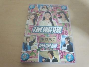 DVD「華流旋風 徐熙媛(バービィー・スー)IN「康熙来了」」F4●
