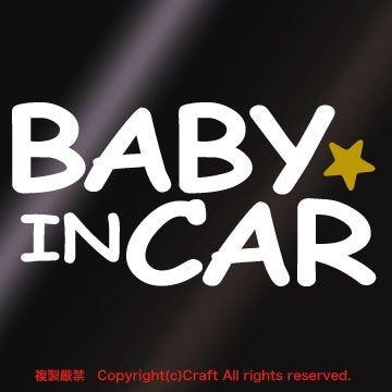 BABY IN CAR 金の星付/ステッカー(白)cmc-tyoeベビーインカー
