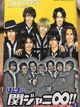 ほんまに関ジャニ∞!! 3巻