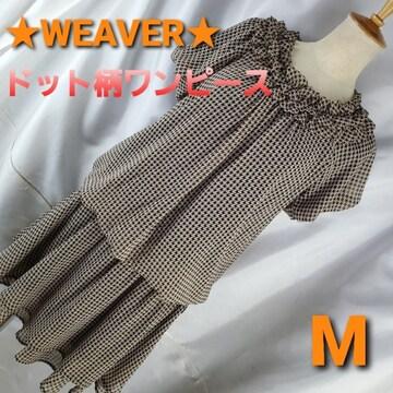 ★Weaver(ウィーバー)★ドット柄ワンピース★M★