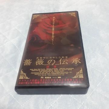 MALICE MIZER/ 薔薇の伝承序章 VHSビデオ GACKT