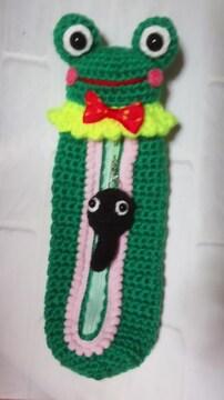 編みぐるみかえるちゃんペンケース