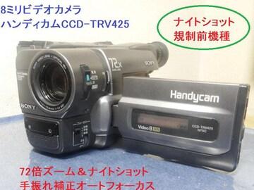 8ミリビデオカメラ規制前機種CCD-TRV425K送料無料62
