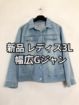 新品☆3L♪幅広めGジャン♪デニムジャケット♪☆f153