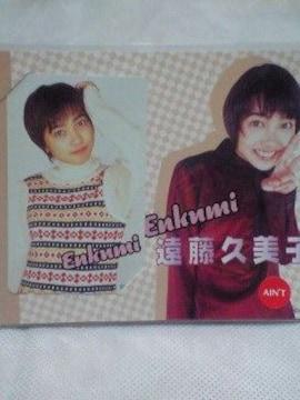 遠藤久美子テレホンカード