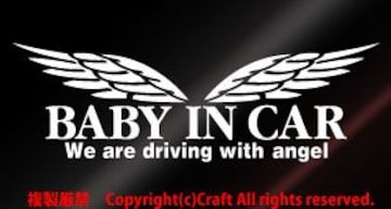 BABY IN CAR/We Are Driving With Angel ステッカー(t5b白