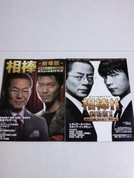 <送無>相棒・劇場版ガイドブック×2冊*水谷豊/寺脇康文/及川光博