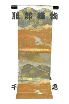 千鳥1114*【最高級】名門 【服部織物】 六通柄袋帯 美品