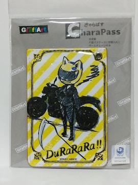 【デュラララ!!×2】キャラパス*パスケース《セルティ》