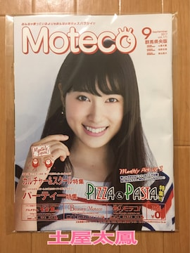 ☆土屋太鳳 Moteco☆