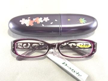 送料無料 +2.00 D-STYLE リーディンググラス 老眼鏡