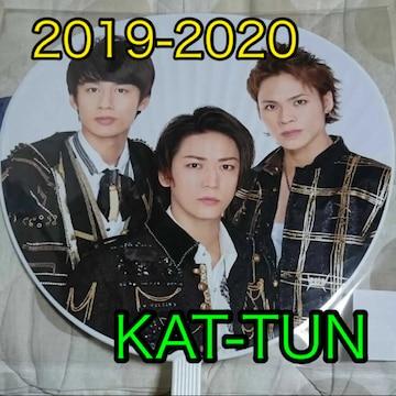 新品未開封☆KAT-TUN 2019-2020 Jカウントダウン☆うちわ