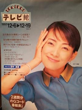 田中美里【YOMIURIテレビ館1997年143号】