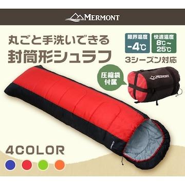 寝袋 冬用 洗える 耐寒温度-4℃ 連結可能・wei★色選択不可