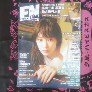 未完封ENTAME(エンタメ) 2019年 03 月号 [雑誌]付録付き画像参照