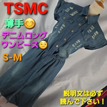 540★TSMC★薄手!ダメージデザイン!デニムロングワンピース★