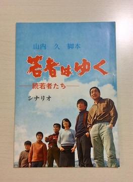 シナリオ『若者はゆく』田中邦衛主演ドラマ!