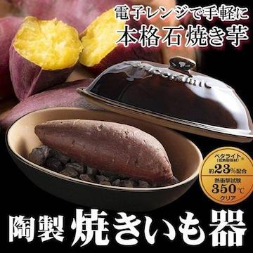 焼き芋鍋 電子レンジ 本格石焼きメーカー 天然石 焼きいも器