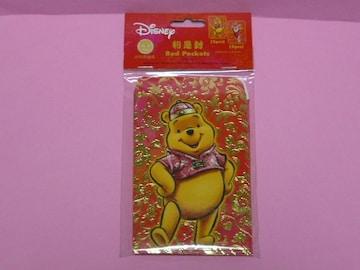 香港 プーさん ピグレット ポチ袋