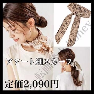 定価2,090円●パイソン柄アソート細スカーフ●mysty woman