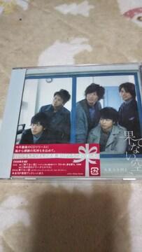 新品『果てない空』 [限+DVD][CDシングル]嵐