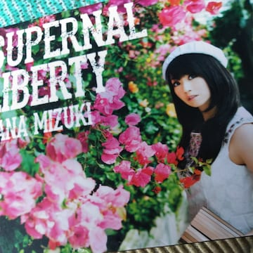 水樹奈々/SUPERNAL LIBERTY
