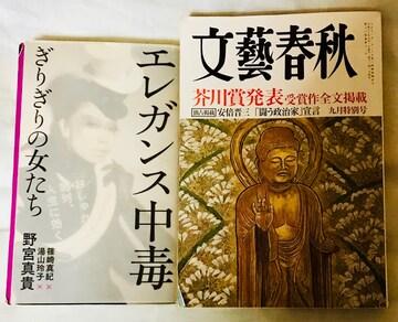 文藝春秋200609エレガンス中毒野宮真貴湯山玲子篠崎真紀