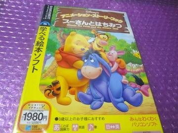 プーさんとはちみつ アニメーション・ストーリーブック