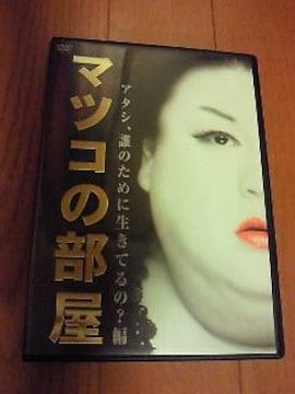 †マツコ・デララックス†【マツコの部屋】第2弾DVD†