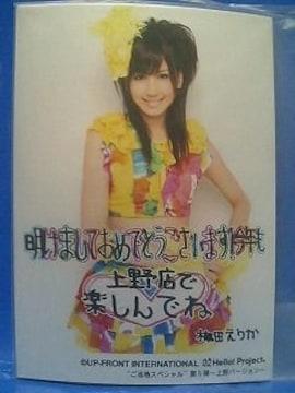 ご当地スペシャル第5弾上野メタリックL判1枚2009.1.2/梅田えりか