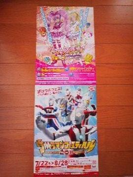ウルトラマン&スイートプリキュア/チラシ�Dスタ